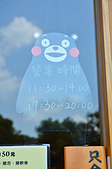 201508台中-槿日式食堂:槿日式食堂26.jpg