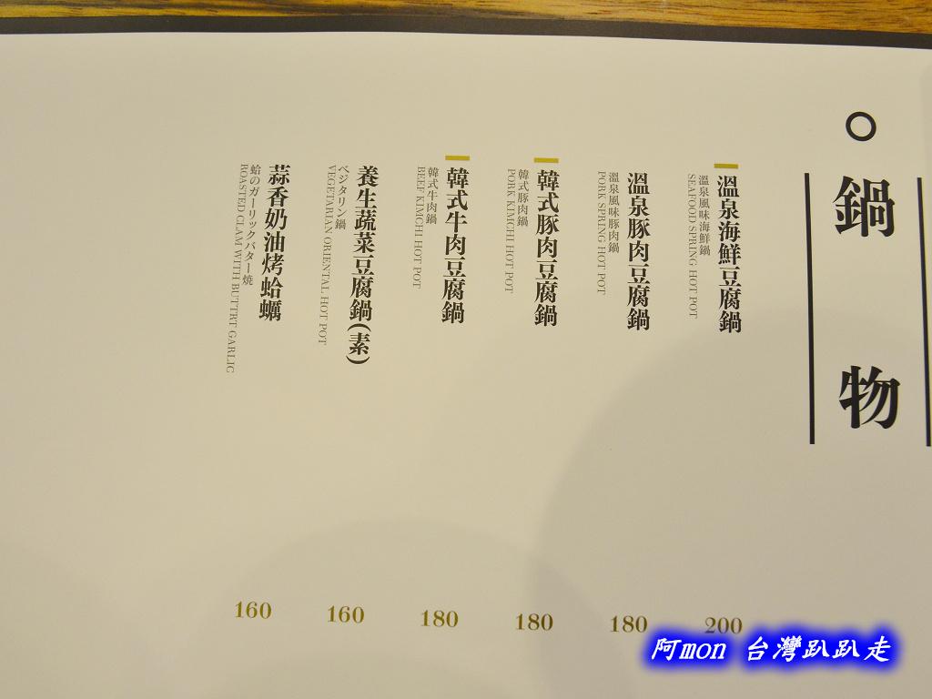 201307台中-屋馬燒肉町(中港店):屋馬燒肉町(中港店)18.jpg