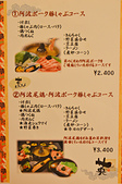 201409日本京都-豚涮涮鍋英:豚涮涮鍋英32.jpg