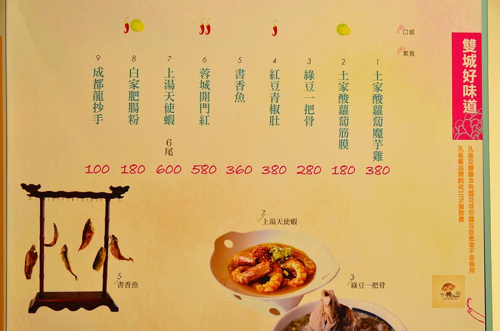 201410台中-孔雀川湘食集:孔雀川湘食集28.jpg