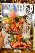 201510日本東京-上野磯丸水產海鮮居酒屋:日本上野磯丸水產24.jpg