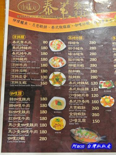 258970742 m - 北區泰式料理│泰萊泰式小吃,雙人套餐五道菜好吃又平價,近一中街