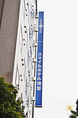 201505東京-淺草微笑飯店:淺草微笑飯店37.jpg