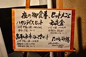 201512日本鳥取-たくみ割烹店:日本鳥取たくみ割烹店03.jpg
