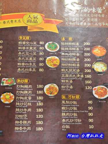 258970743 m - 北區泰式料理│泰萊泰式小吃,雙人套餐五道菜好吃又平價,近一中街