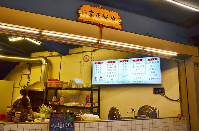 1142436144 l - 【熱血採訪】阿財牛肉湯~來自台南道地平民小吃推薦,大推用鮮美牛骨高湯涮每日台南直送的溫體牛肉,近台中教育大學