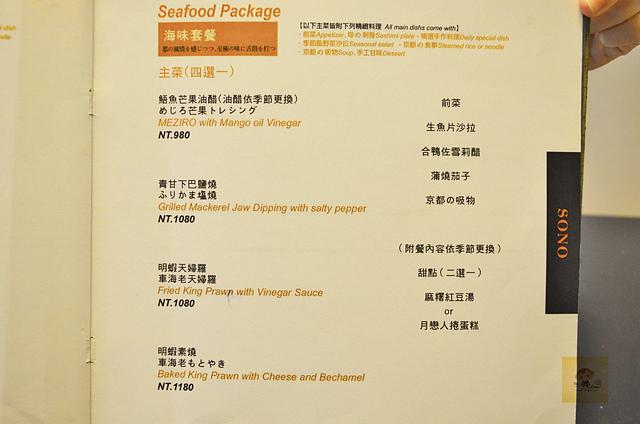 1147652040 l - 【熱血採訪】SONO園~讓人驚艷的日本料理老店,餐點精緻美味,服務優,推薦海味套餐及海鮮鍋,另也有素食套餐及無菜單料理唷,近勤美誠品綠園道