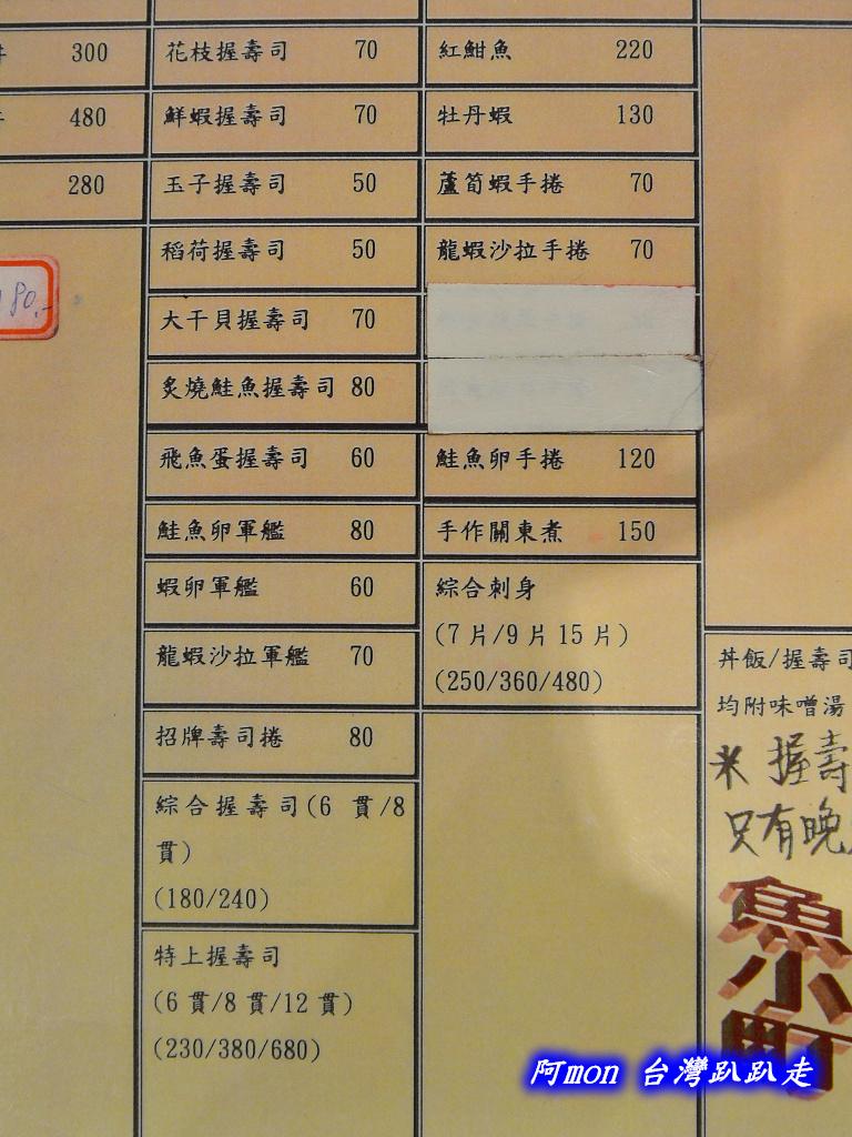 201307台北-魚小町:魚小町24.jpg