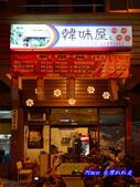 201212台中-韓味屋:韓味屋14.jpg