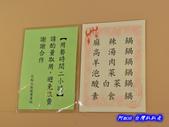 201312新北-花椒記火鍋吃到飽:花椒記火鍋吃到飽20.jpg
