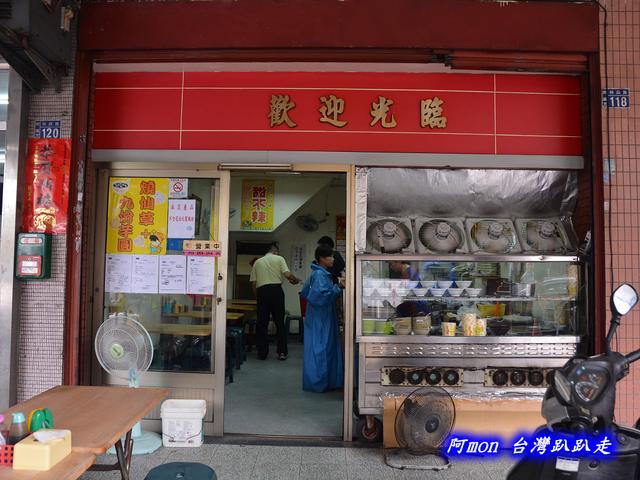 1021731681 l - 【台中西區】台北傳統小吃~價格平價又好吃的甜不辣和小菜