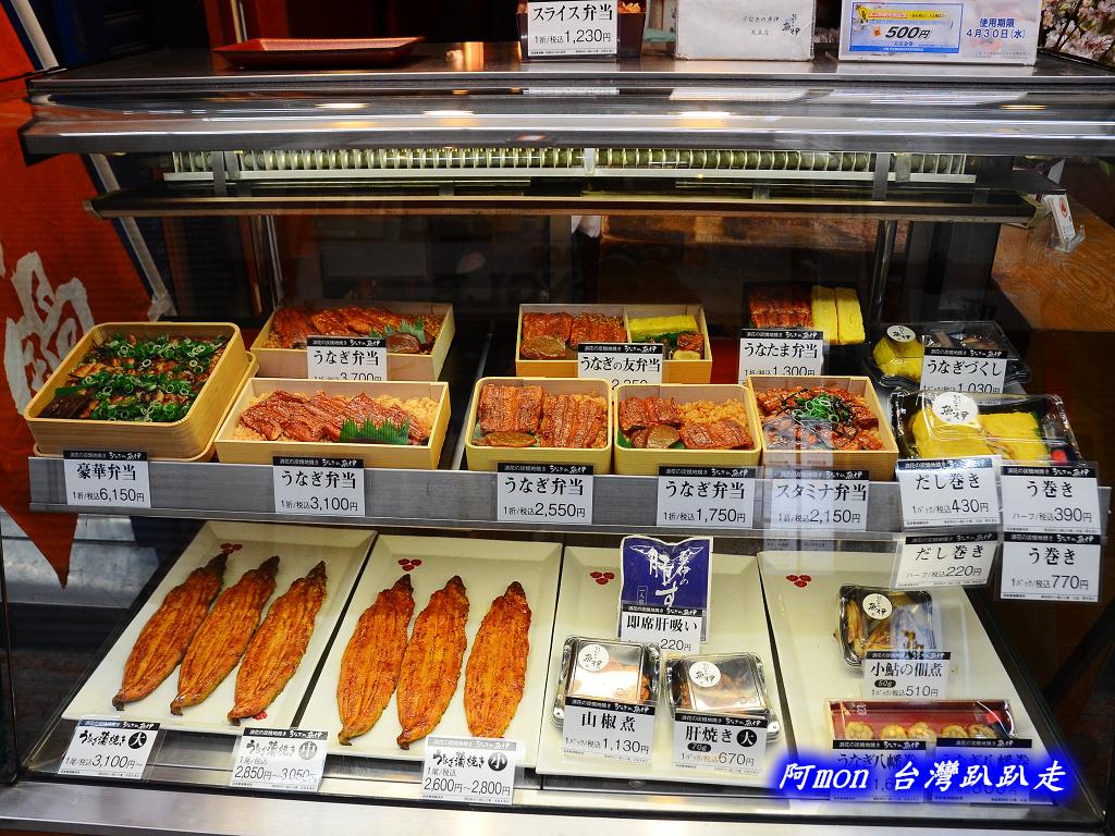 201404日本-大阪魚伊鰻魚飯:魚伊鰻魚飯15.jpg