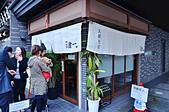 201411日本賞楓-豬一拉麵:豬一拉麵16.jpg