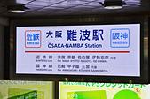 201604日本大阪-磯丸水產:日本大阪磯丸水產18.jpg