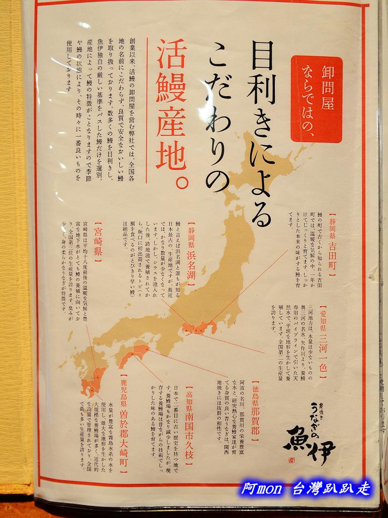201404日本-大阪魚伊鰻魚飯:魚伊鰻魚飯06.jpg