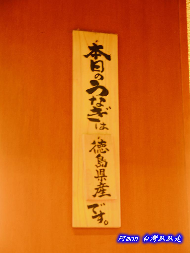 201404日本-大阪魚伊鰻魚飯:魚伊鰻魚飯12.jpg