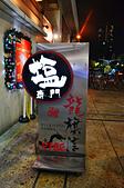 201412日本大板-龍旗信拉麵:龍旗信拉麵13.jpg