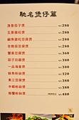201503台中-京悅港式飲茶料理:京悅港式飲茶56.jpg