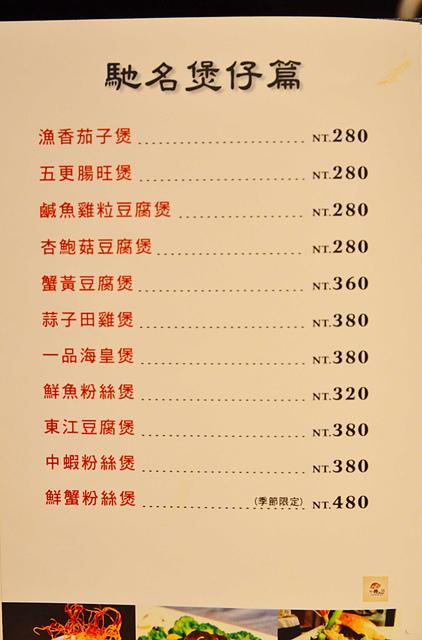 1075261723 l - 【台中北區】京悅港式飲茶~台中老字號港式飲茶推薦,餐點多樣化且創新,另有素食和多人套餐,近一中街、中友百貨、中國醫