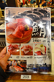 201510日本東京-上野磯丸水產海鮮居酒屋:日本上野磯丸水產23.jpg
