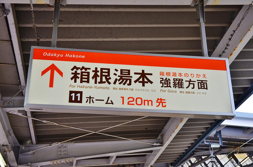201612日本箱根-箱根2日券:箱根2日券07.jpg