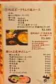 201409日本京都-豚涮涮鍋英:豚涮涮鍋英33.jpg