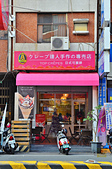 201412台南-Fun Tower可麗餅:Fun Tower16.jpg