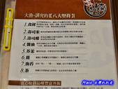 201312台中-大漁丼壽司:大漁丼壽司06.jpg