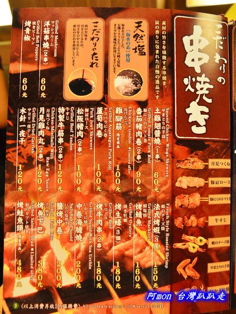 1032381099 l - 【台中西區】一膳食堂~台中知名鰻魚飯店開新分店,還有賣生魚片、串燒、關東煮,近SOGO百貨或