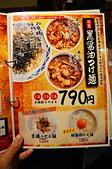 201409日本大阪-九州龜王拉麵:九州龜王拉麵24.jpg