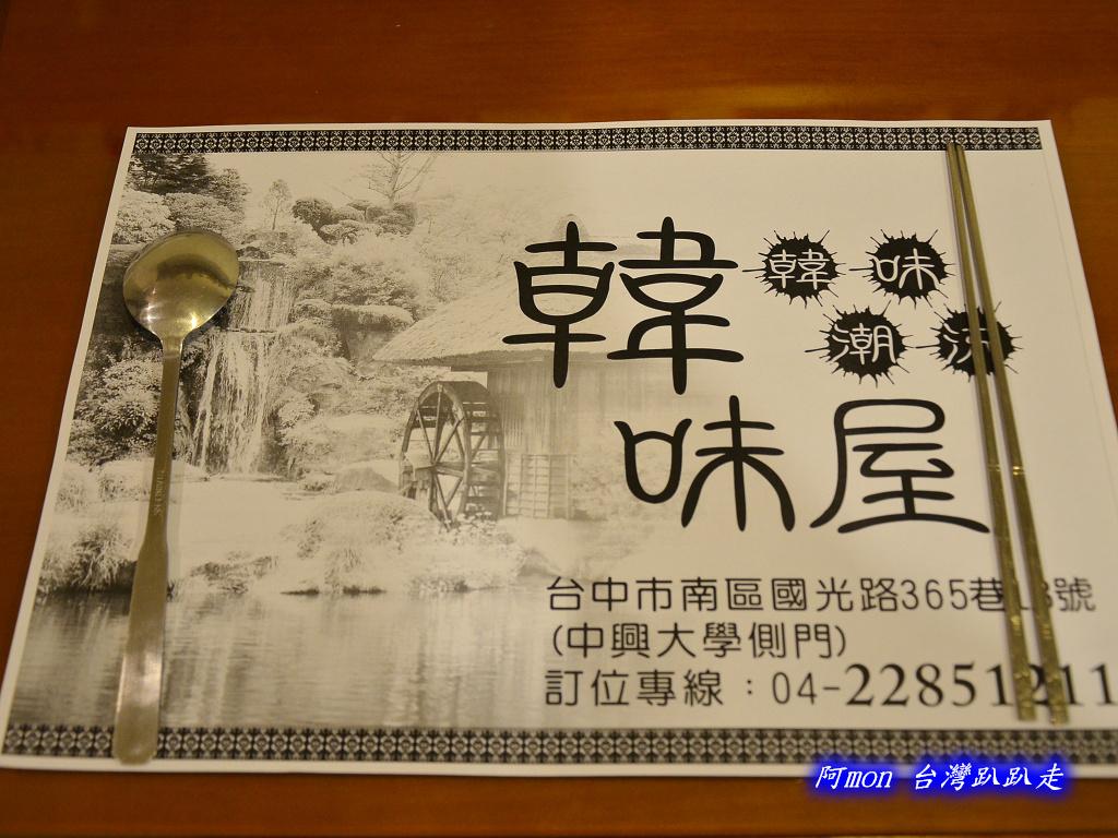 201212台中-韓味屋:韓味屋03.jpg