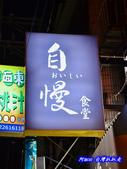 20106台中-自慢食堂:自慢食堂27.jpg