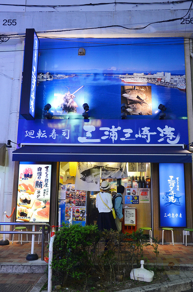 201505日本東京-三浦三崎港迴轉壽司:三浦三崎港37.jpg