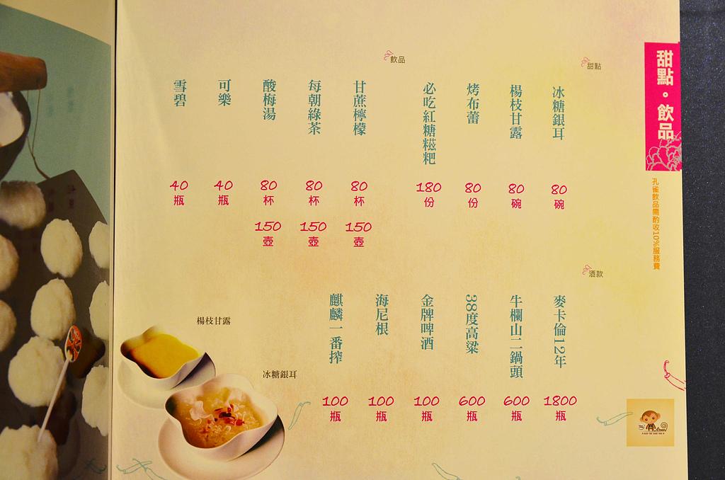 201410台中-孔雀川湘食集:孔雀川湘食集36.jpg