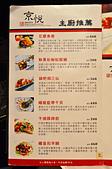 201503台中-京悅港式飲茶料理:京悅港式飲茶51.jpg