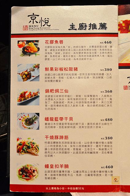 1075259427 l - 【台中北區】京悅港式飲茶~台中老字號港式飲茶推薦,餐點多樣化且創新,另有素食和多人套餐,近一中街、中友百貨、中國醫