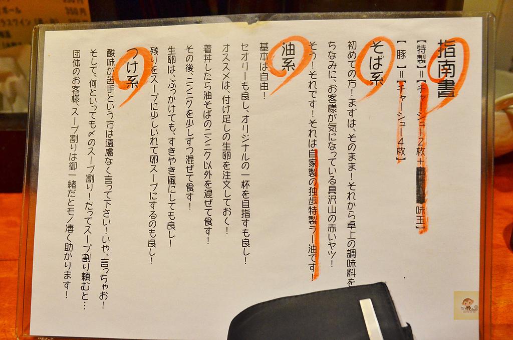 201505日本東京-御苑獨步拉麵:東京御苑獨步06.jpg
