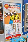 201604日本大阪-磯丸水產:日本大阪磯丸水產32.jpg