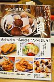 201604日本大阪-磯丸水產:日本大阪磯丸水產44.jpg