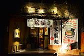 201612日本沖繩-琉家:琉家03.jpg