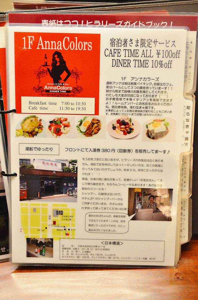 201412日本大阪-菲拉麗兹酒店:大阪菲拉麗兹酒店41.jpg