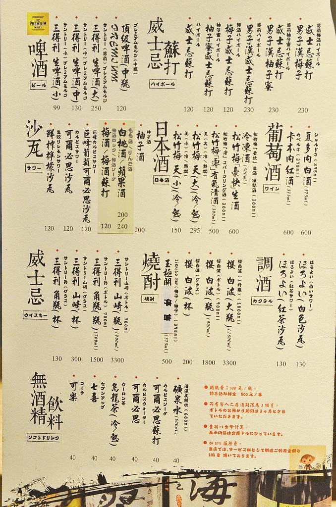 201612台北-炭旬居食屋:台北炭旬居食屋56.jpg