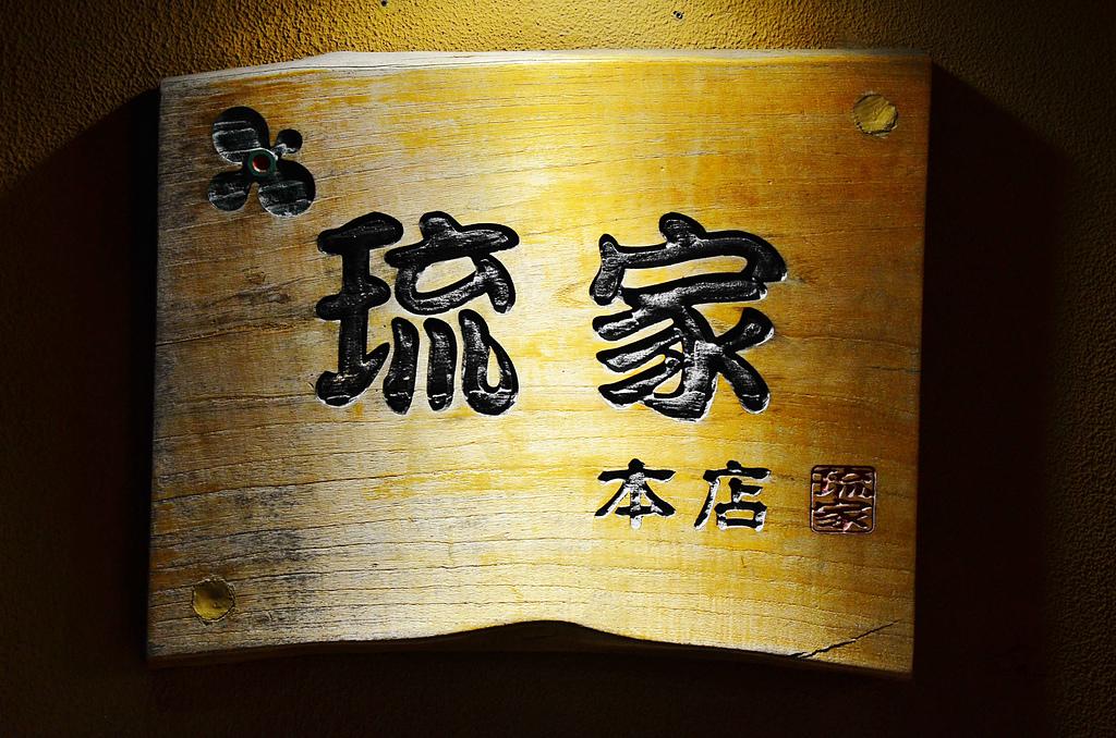 201612日本沖繩-琉家:琉家04.jpg
