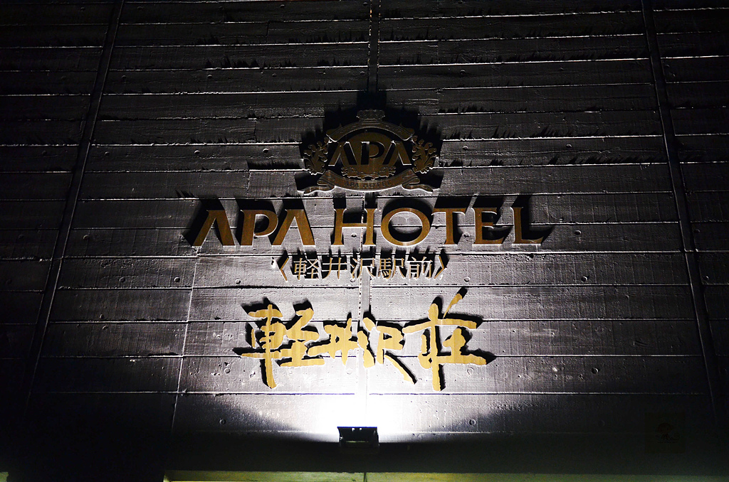 201505日本輕井澤-APA飯店:輕井澤APA飯店07.jpg