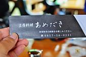 201512日本鳥取-豆腐料理 あめだき :鳥取豆腐料理あめだき25.jpg