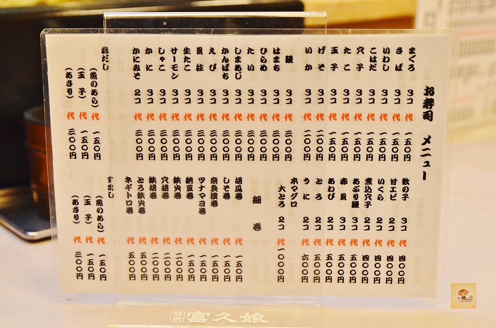 201604日本大阪-大興壽司:日本大阪大興壽司13.jpg