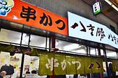 201604日本大阪-大興壽司:日本大阪大興壽司06.jpg