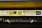 201604日本福岡-博多東急REI飯店:日本福岡博多東急REI飯店01.jpg