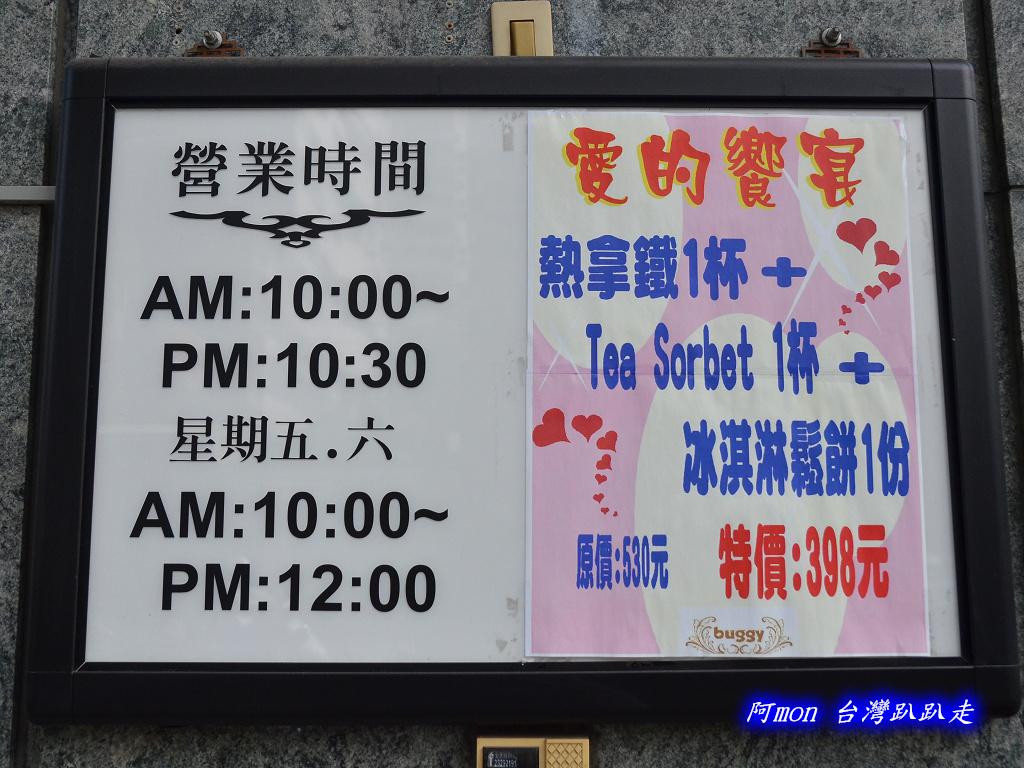 201304台中-蟲子咖啡 buggy cafe:蟲子04.jpg