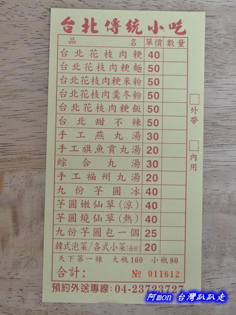 1021731696 l - 【台中西區】台北傳統小吃~價格平價又好吃的甜不辣和小菜